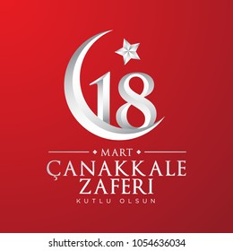 Vector illustration.background turkish national holiday of March18,1915 the day the Ottomans victory Canakkale Victory Monument.18 march canakkale victory day.republic of turkey national celebration