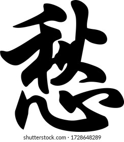 "Vector image of the Chinese symbol ""chou"" denoted as ""melancholy"""