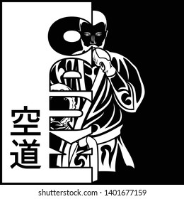 Vector image of the fighter Kudo. Daidojuku. Hieroglyphs - Kudo - way of open heart. Illustrations for t shirt print. Vector stripe on a kimono.