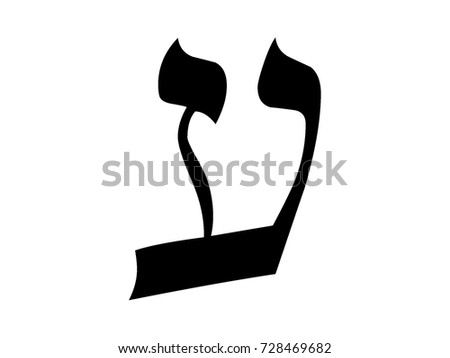 Vector Image Hebrew Letter Ayin Stock Vector (Royalty Free