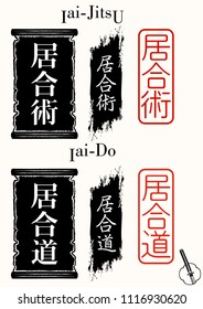 Vector image of hieroglyphs in a traditional frame on a light background. Iai-Jitsu. Iai-Do. Hieroglyphs: Art of an instant exposure of a sword. Japanese style. Martial art. Black tattoo. Vector.