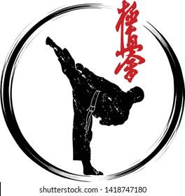 Vector image karateka. Calligraphy - Kyokushinkai. Hieroglyphs - society of the highest truth. Emblem of the strongest karate. Illustrations for t shirt print. High kick. Grunge style.