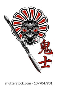 Vector image of a mask of the Samurai. Drawing of a spear and hieroglyphs. Demon Samurai. Japanese demon. Hieroglyphs - demon and Samurai. Black tribal tattoo. Vector illustration.