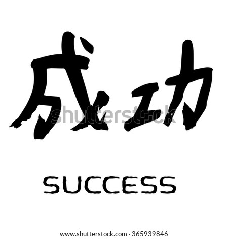 Vector Image Traditional Chinese Character Means Stock Vector