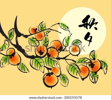 Vector Ink Painting of Persimmons for Korean Chuseok (Mid Autumn Festival), Thanks Giving Day, Harvest Holiday. Translation of Korean Text: Chuseok (Mid Autumn)