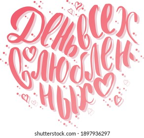 Vector inscription of Valentine's Day in Russian. Translation, main: Valentine's day. The Cyrillic alphabet with hearts. Pink font with gradient