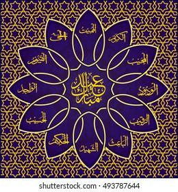 Vector Islamic background. Eid Mubarak. Twelve petals with the names of Allah