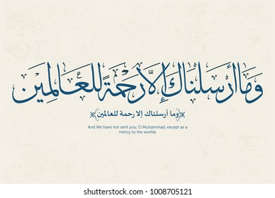 Quran Calligraphy Images, Stock Photos & Vectors | Shutterstock