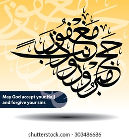 Vector of an Islamic greeting (Translation: May Allah accept your hajj pilgrimage and forgive your sin). Muslim pilgrim greet it among each other during Eid al Adha celebration after the hajj season.