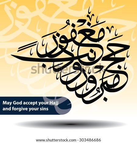Vector islamic greeting translation may allah stock vector royalty vector of an islamic greeting translation may allah accept your hajj pilgrimage and forgive m4hsunfo