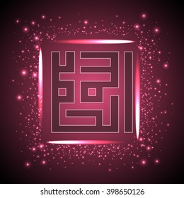 vector islamic phrase Alhamdulillah (translation: All praise be to God) in kufi / kufic arabic calligraphy & Abstract Futuristic background. Greetings for Eid Adha / Eid Fitr.