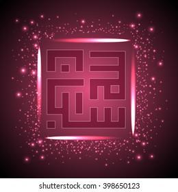 vector islamic phrase Subhanallah (translation: Glorious is God / Glory be to God) beautiful kufi arabic calligraphy style & Abstract background. for Eid Adha / Eid Fitr celebration design element.