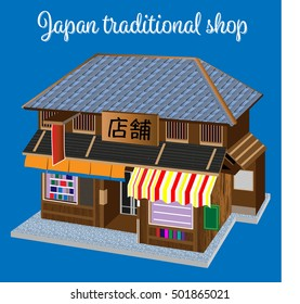 "Vector isometric flat of a traditional japanese shop. The meaning of kanji is ""SHOP"". Others   vector are available, check my portfolio."