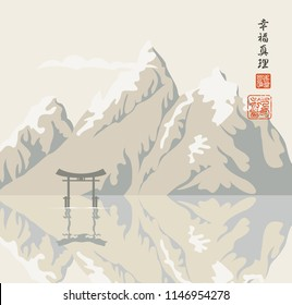 Vector Japanese landscape with a torii gate and lake on the background of high mountains. Chinese characters Happiness and Truth