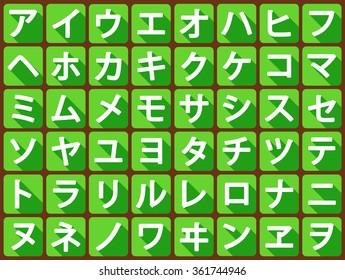 Vector Japanese language Katakana alphabet.  flat design.