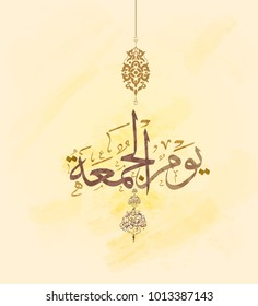 Vector of ''Jumah or jumaa Mubarakah''  (Friday Mubarak) in arabic calligraphy with Islamic Decoration