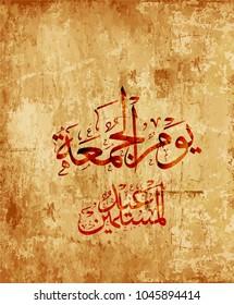 Vector of ''Jumah or jumaa Mubarakah'' (Friday Mubarak) in arabic calligraphy with Islamic Decoration