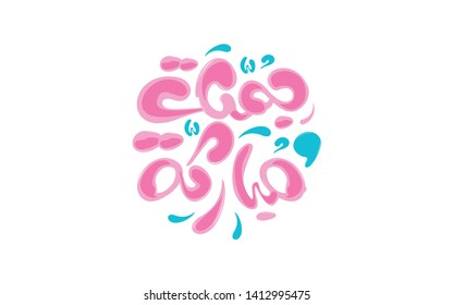 Vector of Jumah Mubarak ( blessed Friday )  in Arabic calligraphy Islamic