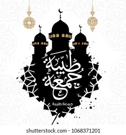 Vector of ''Jumah Mubarakah'' (Friday Mubarak) in arabic calligraphy 2