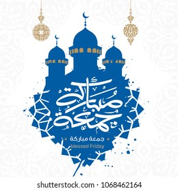 Vector of ''Jumah Mubarakah'' (Friday Mubarak) in arabic calligraphy 4