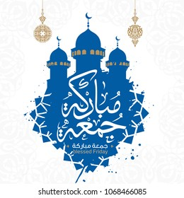 Vector of ''Jumah Mubarakah'' (Friday Mubarak) in arabic calligraphy 3