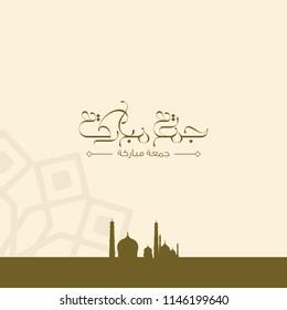Vector of ''Jumah Mubarakah'' (Friday Mubarak) in arabic calligraphy