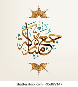 Vector of ''Jumah Mubarakah'' (=Friday Mubarak) in arabic calligraphy style with Oranament