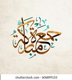 Vector of ''Jumah Mubarakah'' (=Friday Mubarak) in arabic calligraphy old grungy style .