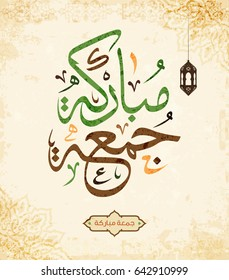Vector of ''Jumah Mubarakah'' (Friday Mubarak) in arabic calligraphy with Lantern