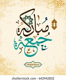 Vector of ''Jumah Mubarakah'' (Friday Mubarak) in arabic calligraphy
