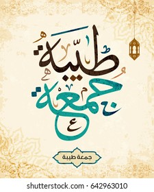 Vector of ''Jumah Mubarakah'' (Friday Mubarak) in arabic calligraphy 1