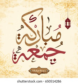 Vector of ''Jumah Mubarakah'' (Friday Mubarak) in arabic calligraphy with Islamic Decoration