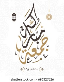 Vector of ''Jumah Mubarakah'' (Friday Mubarak) in arabic calligraphy with Islamic Decoration 1