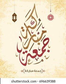 Vector of ''Jumah Mubarakah'' (Friday Mubarak) in arabic calligraphy with Islamic Decoration 3