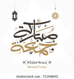 Vector of Jumah Mubarakah (Friday Mubarak) in arabic calligraphy style