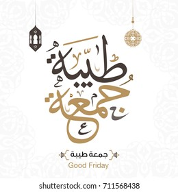Vector of Jumah Mubarakah (Friday Mubarak) in arabic calligraphy with Islamic decoration