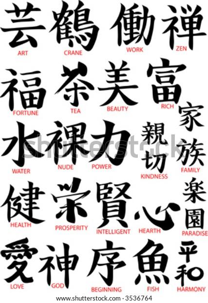 -vector- (kanji)