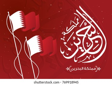 Vector of Kingdom of Bahrain in Arabic Calligraphy Style with Bahrain Flag