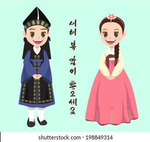 Vector Korean Young Boy and Girl Wearing Traditional Costume. Translation: Happy New Year
