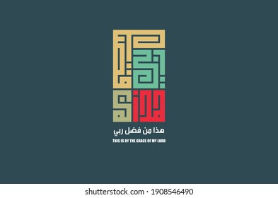 """Vector of Kufic Calligraphy """"haza min fadli rabbi"""". Arabic word mean """"That All From God"""". One of Quran Ayah. Isolated on Colorful background."""