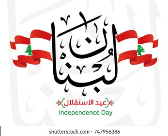 Vector of Lebanon in Arabic Calligraphy Style