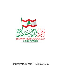 "Vector of Lebanon Independence Day in 22nd November with Flag on the Top, The script mean ""Lebanon Independence Day in 22nd November"""