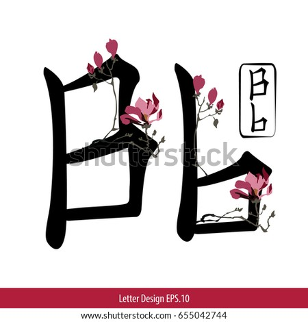 Vector Letter B English Alphabet Chinese Stock Vector (Royalty