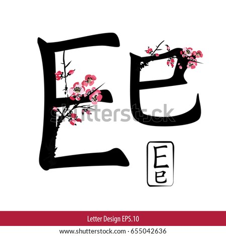 Vector Letter E English Alphabet Chinese Stock Vector Royalty Free