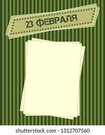 vector lettering 23 February schedule for decoration flyers for the holiday. Translation: February 23 Defender of the Fatherland Day. Holiday card, background, banner.