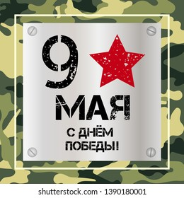 vector lettering 9 May. Translation of text May 9 Happy Victory Day. schedule for decoration flyers for the holiday. Holiday card, background, banner.