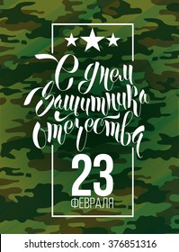 vector lettering illustration 23 February schedule for decoration flyers for the holiday. Translation: February 23 Defender of the Fatherland Day