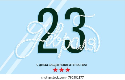 vector lettering illustration 23 February schedule for decoration flyers for the holiday. Translation: February 23 Defender of the Fatherland Day.