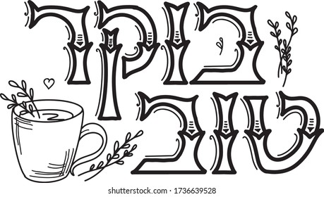 Vector lettering illustration, inscription in black letters in Hebrew. Good morning. Greetings, wishes in Hebrew.