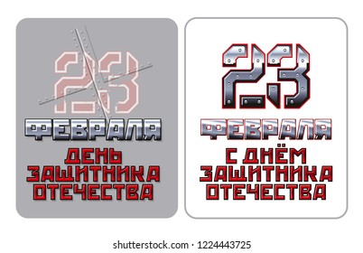 Vector lettering illustration set for 23 February schedule for decoration flyers or greeting cards. Translation: February 23 Defender of the Fatherland Day.